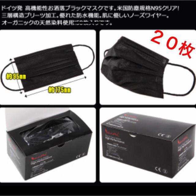 防塵マスク 種類使用区分 、 ブラックマスク 20枚の通販 by Uiストア