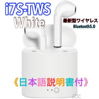 i7s-tws  ワイヤレスイヤホン 最新2020年版 Bluetooth5.0(ヘッドフォン/イヤフォン)