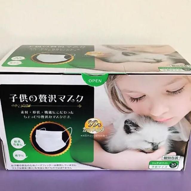 マスク サイズ - マスク 子供サイズ 個包装の通販