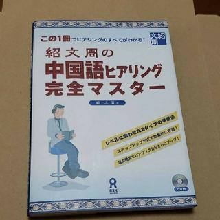 紹文周の中国語ヒアリング完全マスタ- この1冊でヒアリングのすべてがわかる!(語学/参考書)