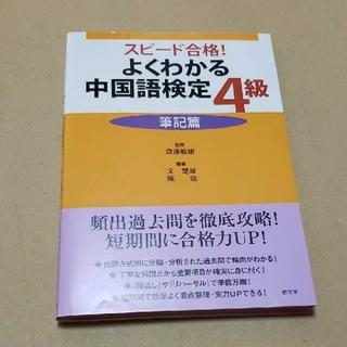よくわかる中国語検定4級 スピ-ド合格! 筆記篇(語学/参考書)