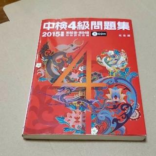 中検4級問題集 2015年版(第82回~第84(語学/参考書)