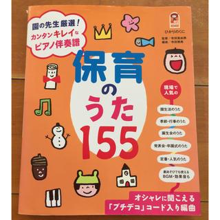 保育のうた 155(童謡/子どもの歌)