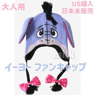 海外限定 イーヨー ファンキャップ くまのプーさん 帽子 大人用 日本未販売