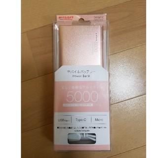 ヨドバシカメラオリジナル モバイルバッテリー 5000mAh ピンク(バッテリー/充電器)