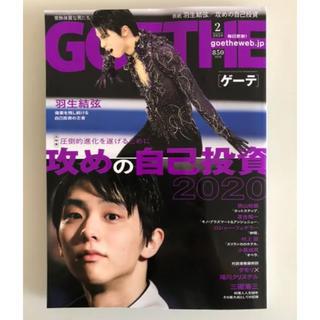 ゲントウシャ(幻冬舎)のGOETHE (ゲーテ) 2020年 02月号 羽生結弦(その他)
