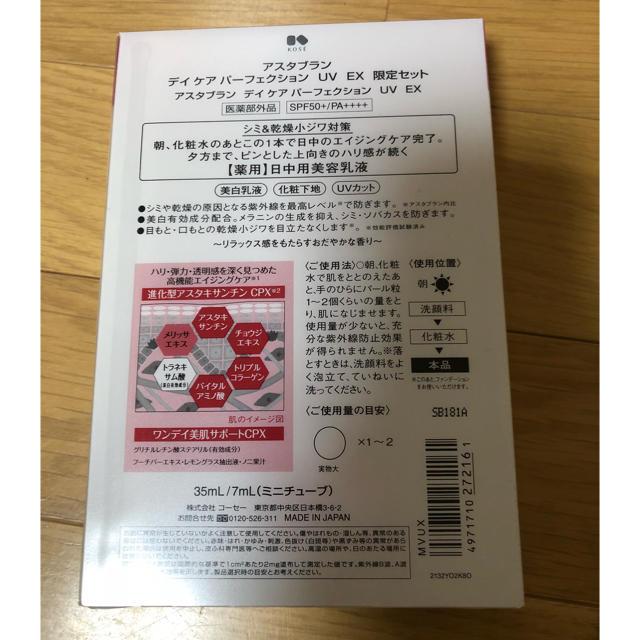 ASTABLANC(アスタブラン)のKOSEコーセーアスタブラン 日焼け止め乳液 コスメ/美容のベースメイク/化粧品(化粧下地)の商品写真