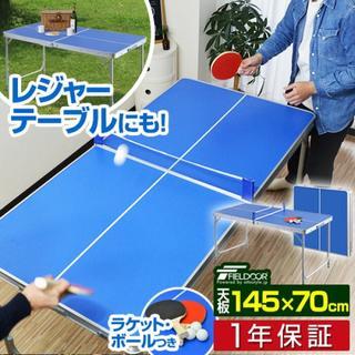 お外で☆折り畳み式卓球台セット!(卓球)