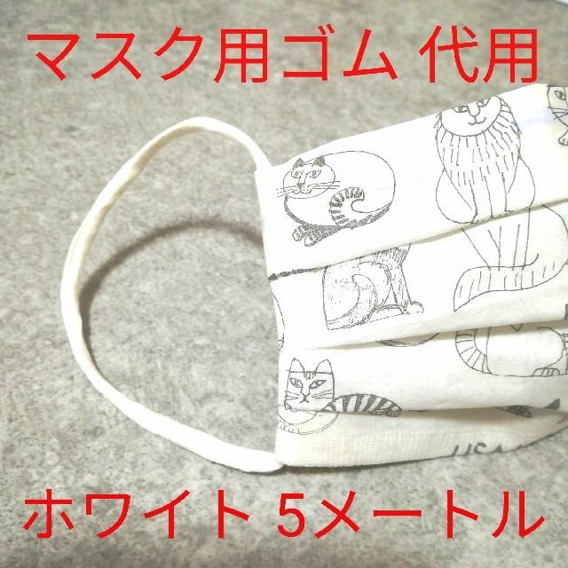マスク 頭痛 耳 - マスク用ゴム 代用 5m ホワイト Tシャツヤーン 切り売りの通販
