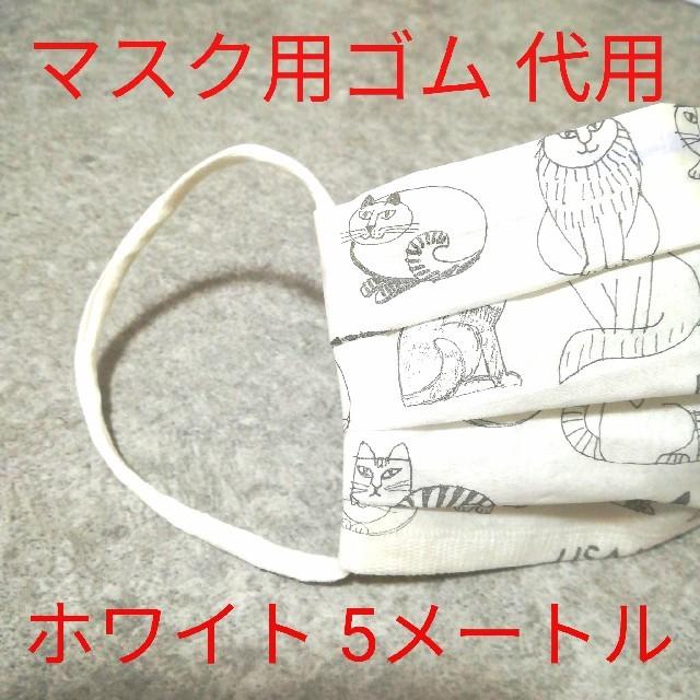 子ども マスク / マスク用ゴム 代用 5m ホワイト Tシャツヤーン 切り売りの通販