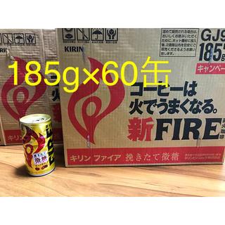 キリン(キリン)のキリン ファイア 挽きたて微糖(自販機用)185g缶×2ケース(全60本)(コーヒー)