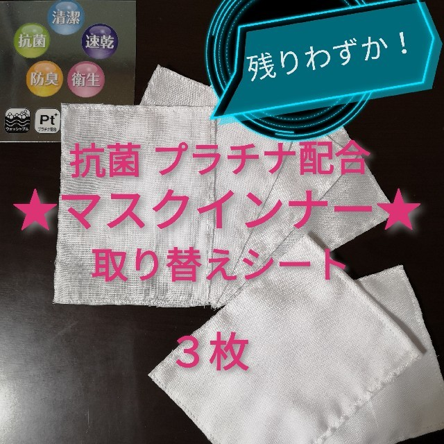 マスク ダチョウ | 残り3セット★抗菌インナーマスク★マスク内の取り替えシートの通販