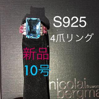 ヌメロヴェントゥーノ(N°21)の新品4つ爪10号シルバー925刻印リング 指輪 風水 幸運(リング(指輪))