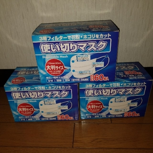 インフルエンザ マスク 効果 なし / マスクの通販 by yoshihiro34567's shop