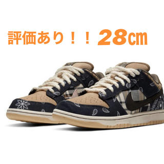 ナイキ(NIKE)のNIKE SB DUNK LOW TRAVIS SCOTT 28cm(スニーカー)