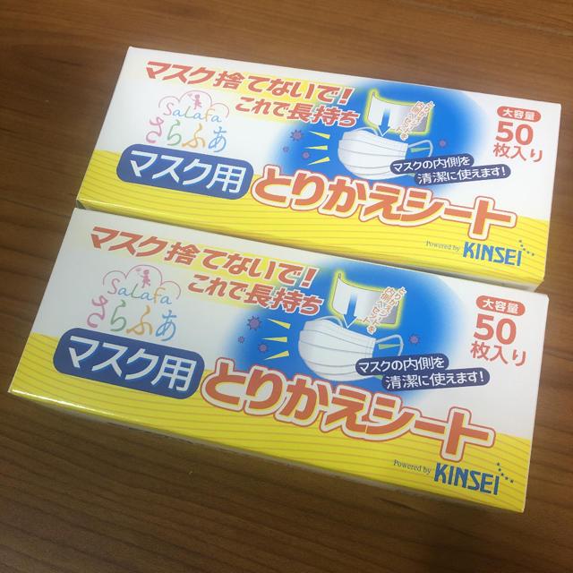 ジャパン ギャルズ フェイス マスク | 2個セット さらふあマスク用とりかえシート50枚入りの通販