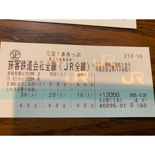 ジェイアール(JR)の18きっぷ 5回分 青春18きっぷ(鉄道乗車券)