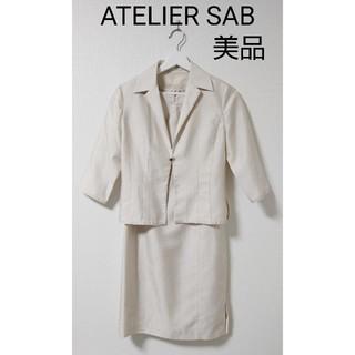 アトリエサブ(ATELIER SAB)のアトリエサブ  白  セットアップ  スーツ(セット/コーデ)