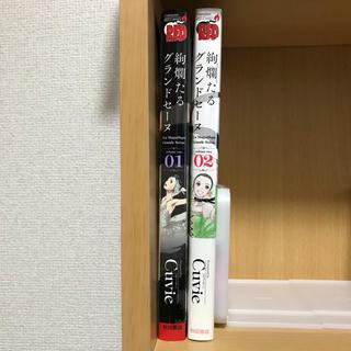 アキタショテン(秋田書店)の【漫画】絢爛たるグランドセーヌ 1〜2巻セット(青年漫画)