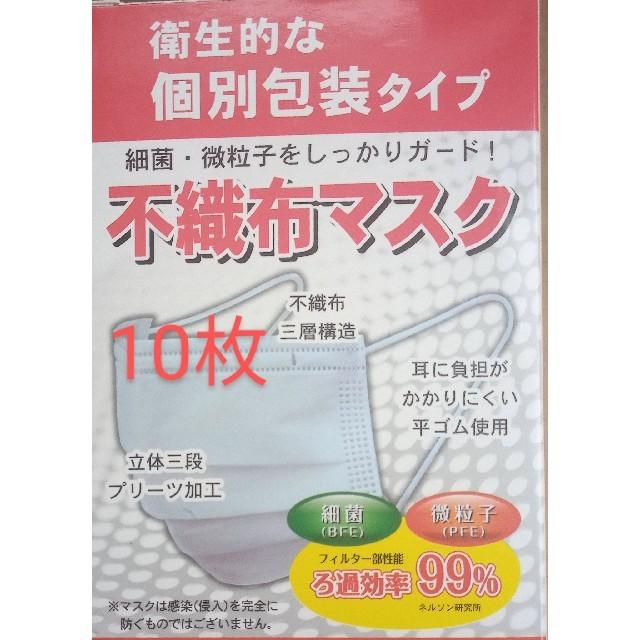 不織布マスク 10枚  小さめの通販 by makoru's shop