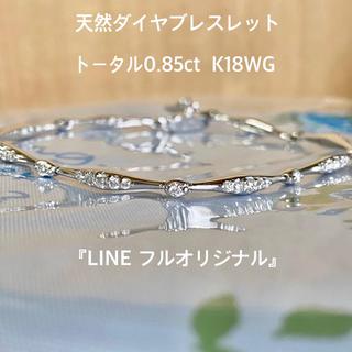 デビアス(DE BEERS)の『kena様専用です』天然ダイヤブレスレット 0.85ct LINEオリジナル(ブレスレット/バングル)