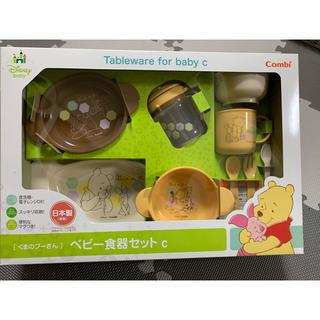 コンビ(combi)の新品未使用 コンビ くまのプーさん ベビー食器セットC 9点セット (プレート/茶碗)
