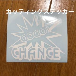 GO GO CHANCE ロゴ カッティングステッカー(パチンコ/パチスロ)
