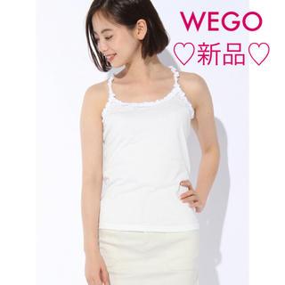 ウィゴー(WEGO)の【新品】WEGO/ラッフル付きキャミソール/ホワイト/ウィゴー(キャミソール)