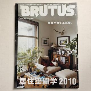 マガジンハウス(マガジンハウス)のBRUTUS  2010年5/15号(専門誌)