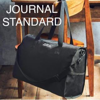 ジャーナルスタンダード(JOURNAL STANDARD)のジャーナル スタンダード いつでも一緒!相棒バッグ 付録(ボストンバッグ)