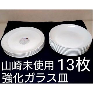 ヤマザキセイパン(山崎製パン)の白皿 強化ガラス製 山崎春のパン祭り ヤマザキ(食器)