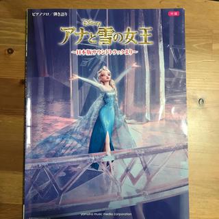 ディズニー(Disney)のアナと雪の女王 日本版サウンドトラックより(楽譜)