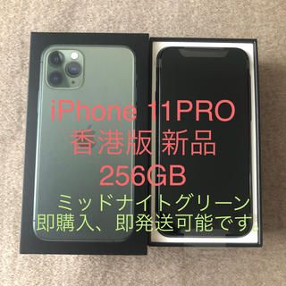 アップル(Apple)の新品 香港版 iPhone 11 Pro ミッド グリーン 256 SIMフリー(スマートフォン本体)