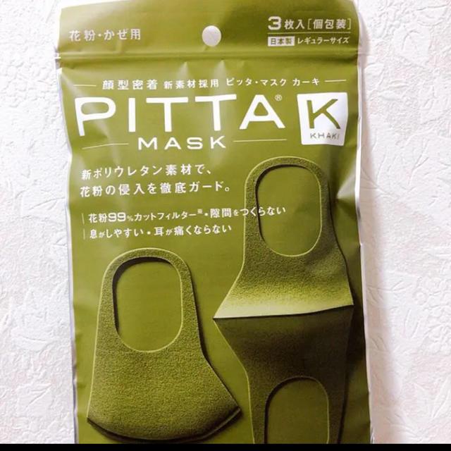 花粉 目 マスク / 新品未使用 完全個包装1枚 ピッタマスクの通販