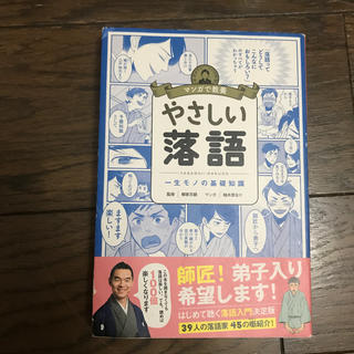 アサヒシンブンシュッパン(朝日新聞出版)のやさしい落語(アート/エンタメ)