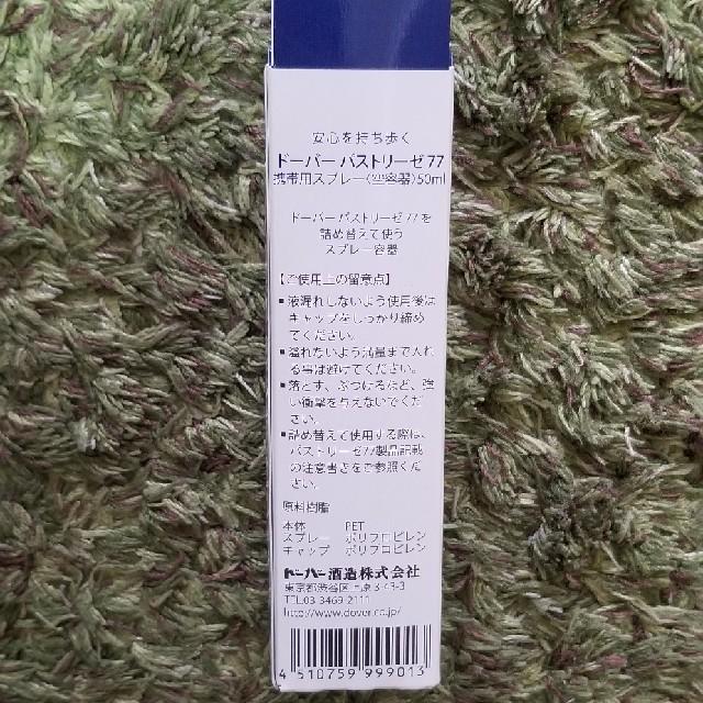 ドー パーパス リーゼ 77 定価