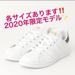 アディダス(adidas)の各サイズあり‼️限定モデル❤️アディダス スタンスミス❤️白 ホワイト クロコ(スニーカー)