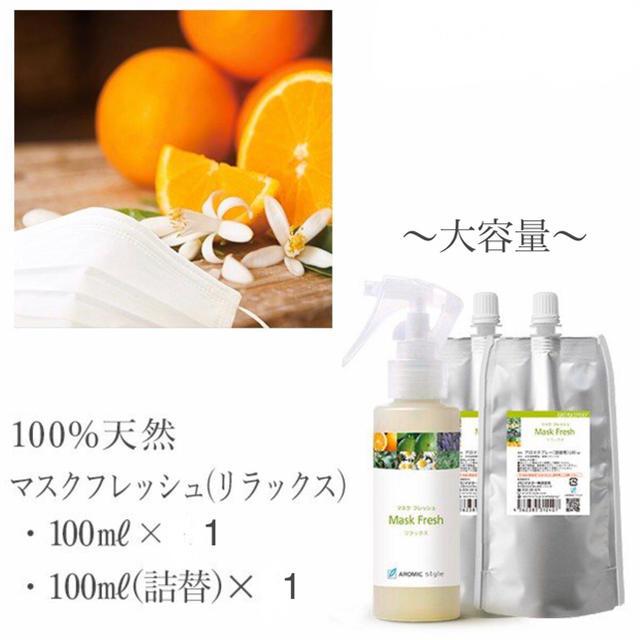 マスク おすすめ 保湿 | マスク  スプレー 消臭 抗菌 マスク用スプレー (本体×1  詰め替え×1)の通販