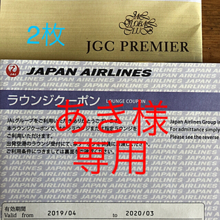 ジャル(ニホンコウクウ)(JAL(日本航空))のお値下げ‼︎ JAL国際線利用可♡ラウンジクーポン2枚(その他)