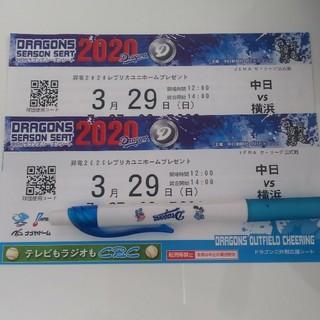 チュウニチドラゴンズ(中日ドラゴンズ)の3月29日 中日対横浜DeNA ライト側外野応援 2枚(野球)