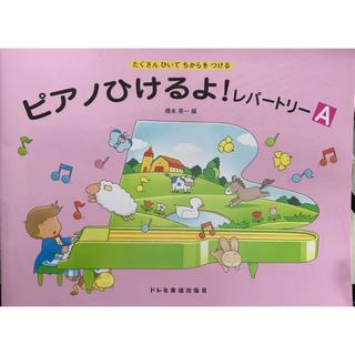 ピアノひけるよ!レパートリーA(童謡/子どもの歌)