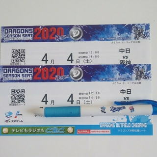 チュウニチドラゴンズ(中日ドラゴンズ)の4月4日中日対阪神 ライト側応援席2枚(野球)
