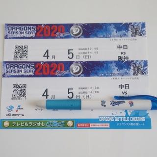 チュウニチドラゴンズ(中日ドラゴンズ)の4月5日 中日対阪神 ライト側応援席2枚(野球)