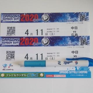 チュウニチドラゴンズ(中日ドラゴンズ)の4月11日 中日対広島 ライト側応援席2枚(野球)