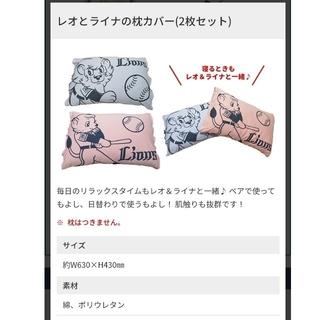 ライオンズ レオとライナの枕カバー 2枚セット 引換券