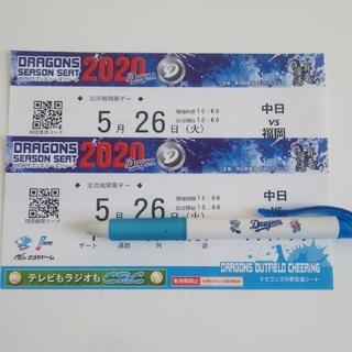 チュウニチドラゴンズ(中日ドラゴンズ)の5月26日 中日対福岡ソフトバンク ライト側応援席2枚(野球)