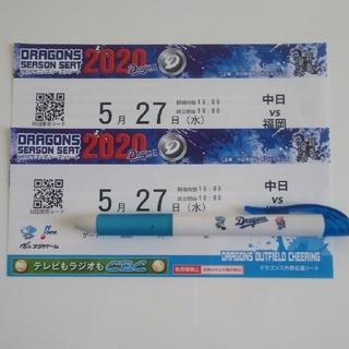 チュウニチドラゴンズ(中日ドラゴンズ)の5月27日 中日対福岡ソフトバンク ライト側応援席2枚 (野球)