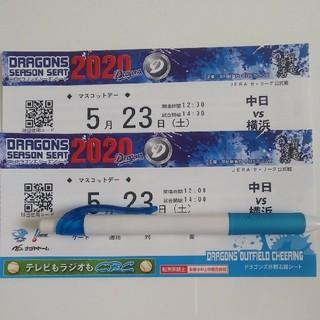 チュウニチドラゴンズ(中日ドラゴンズ)の5月23日 中日対横浜DeNA ライト側外野応援 2枚(野球)