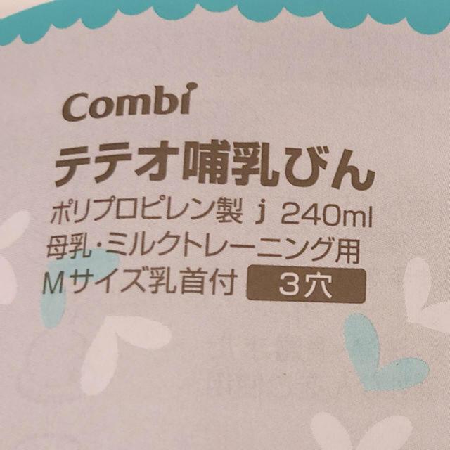 combi(コンビ)の未使用 コンビ テテオ 乳首 2つセット キッズ/ベビー/マタニティの授乳/お食事用品(哺乳ビン用乳首)の商品写真