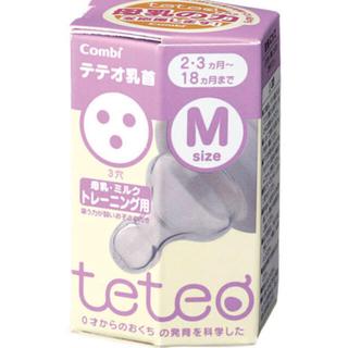 combi - 未使用 コンビ テテオ 乳首 2つセット
